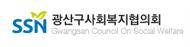 광산구사회복지협의회