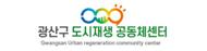 광산구공익활동지원센터